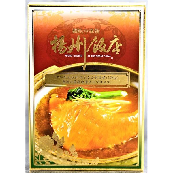 冷蔵品 吉切鮫の尾ビレを使用したふかひれ姿煮(約100g)干し貝柱入り 横浜中華街 揚州飯店|yoshuhanten-store|02