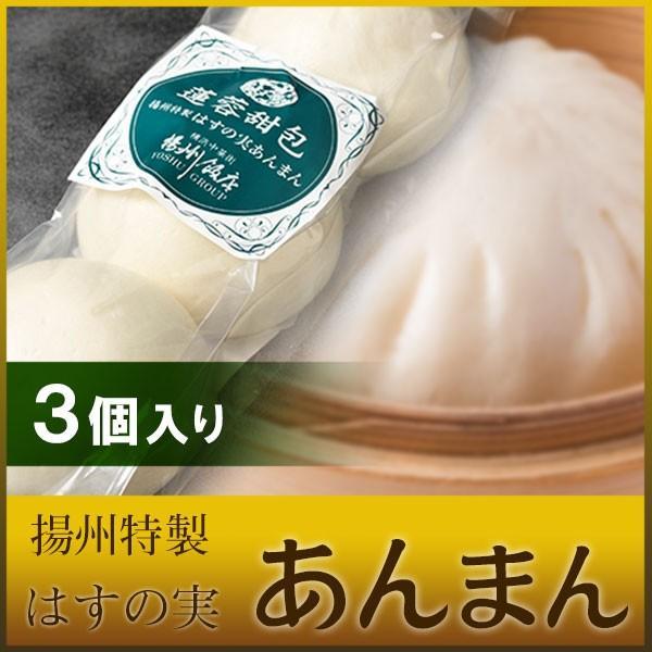 あんまん 蓮蓉甜包 3個入り 職人手作り揚州特製はすの実あんまん 横浜中華街 揚州飯店 冷蔵品|yoshuhanten-store