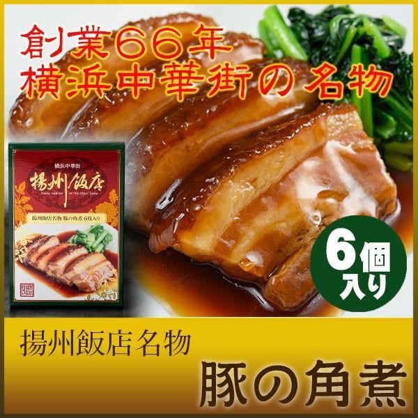 冷蔵品 揚州飯店名物 豚の角煮 6個入り 横浜中華街 揚州飯店|yoshuhanten-store