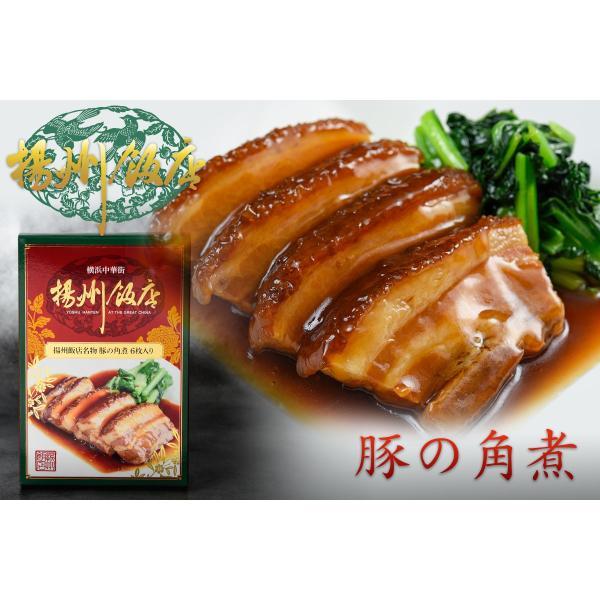 冷蔵品 揚州飯店名物 豚の角煮 6個入り 横浜中華街 揚州飯店|yoshuhanten-store|02