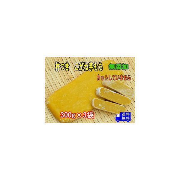 杵つき こがねいも餅 かんころ餅 300g×3袋