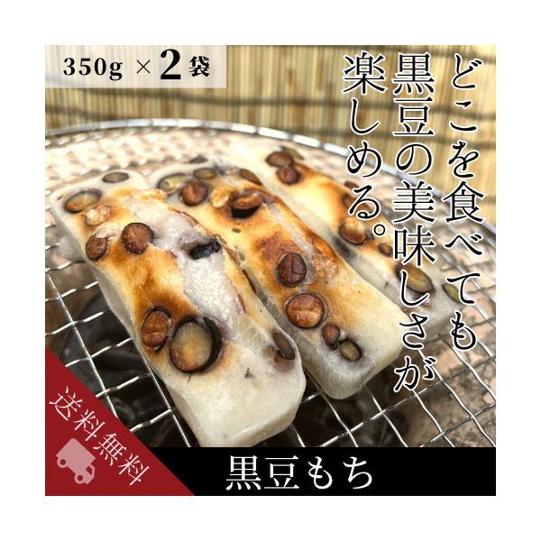 杵つき のし餅 黒豆餅 約400g×2袋 佐賀県ひよくもち米 丹波黒豆 送料無料