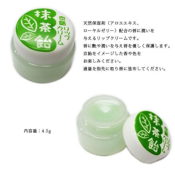舞妓さんのリップクリーム京飴風味(抹茶飴)|yositoyo