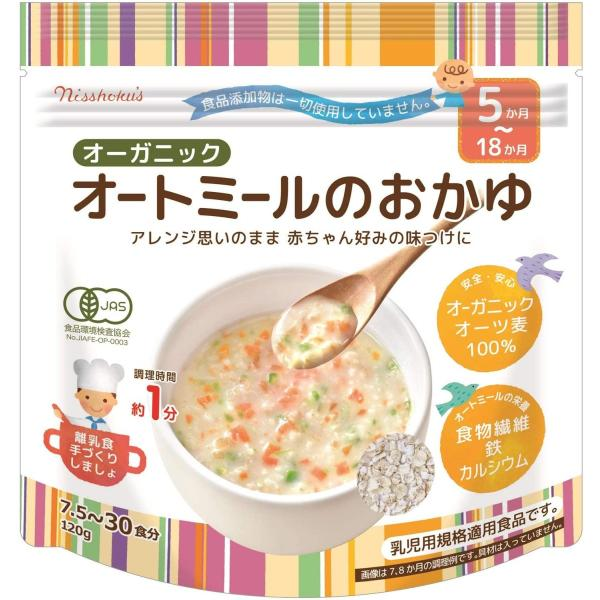 日本食品製造(日食)『オーガニックオートミールのおかゆ』