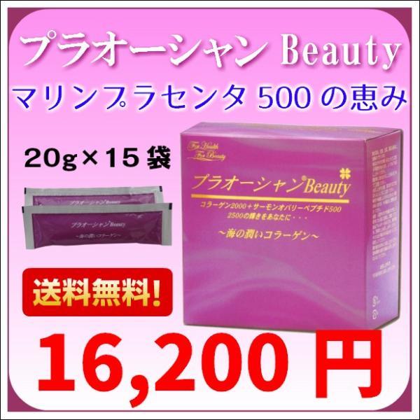 プラオーシャン Beauty 15袋|yotubaclub