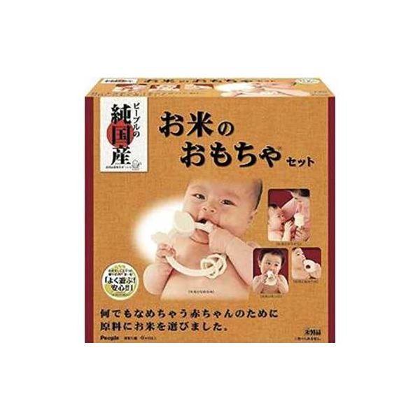 ピープル KM-020 NEWお米のおもちゃセット 〔知育玩具〕 you-new