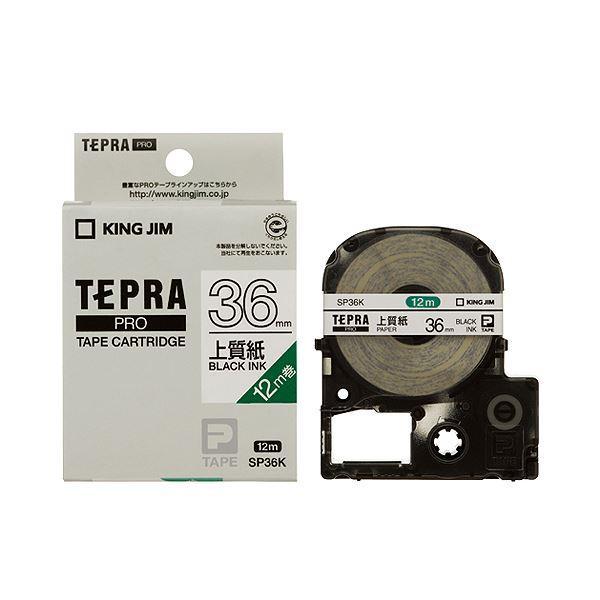(まとめ) キングジム テプラ PRO テープカートリッジ 上質紙ラベル 36mm 白/黒文字 SP36K 1個 〔×2セット〕