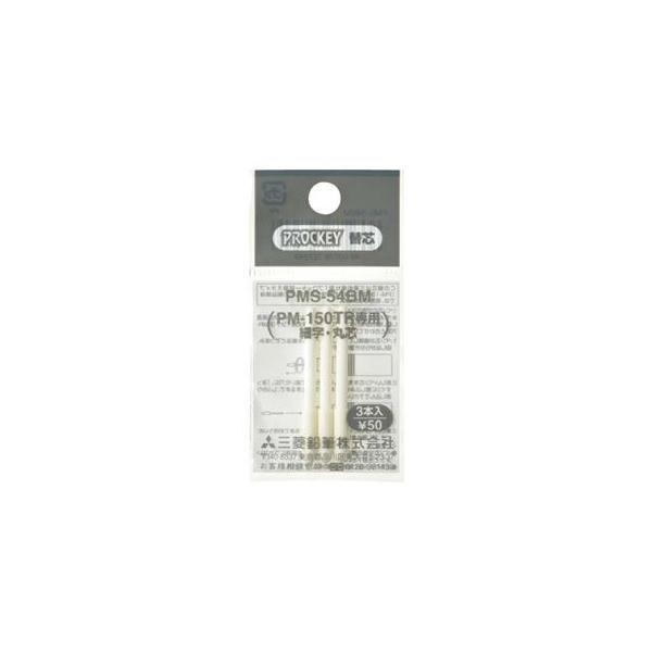 (まとめ) 三菱鉛筆 水性マーカー プロッキー細字丸芯用替芯 PM-150TR用 PMS54BM 1パック(3本) 〔×100セット〕