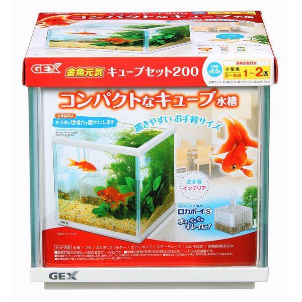 ジェックス 金魚元気キューブセット200 〔水槽用品〕 〔ペット用品〕