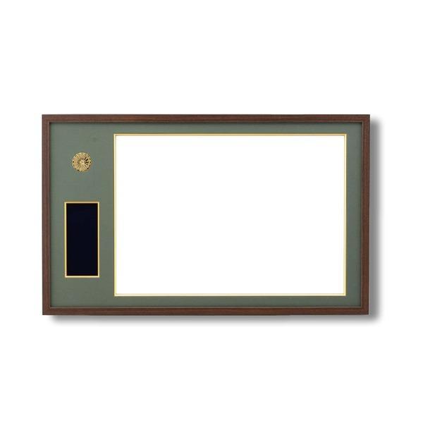 日本製 叙勲額/フレーム 〔褒賞サイズ(517×367mm)/茶/緑ドンス〕 化粧箱/黄袋入り 褒賞勲章額