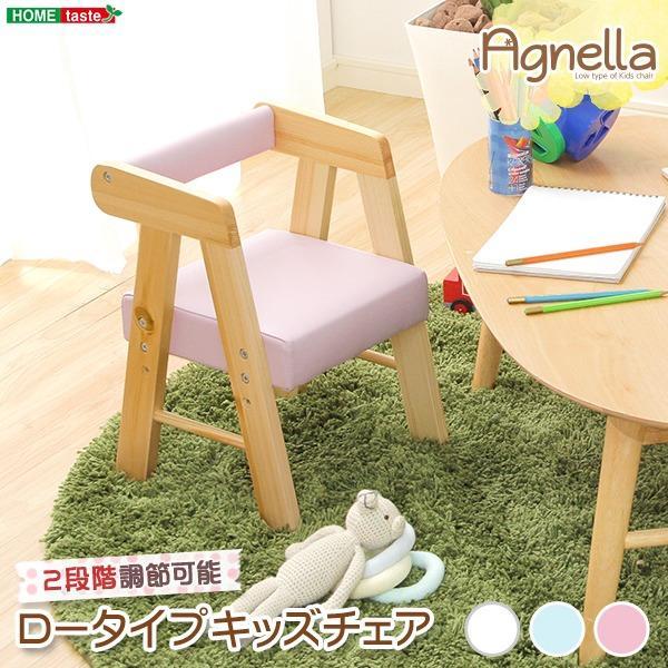 ロータイプ キッズチェア/子供椅子 〔ホワイト〕 幅30cm 木製 軽量 コンパクトサイズ 座面高さ調節可〔代引不可〕
