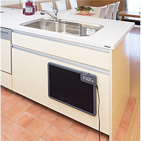 貼り付け型 ヒーター/暖房器具 〔幅46cm〕 タイマー付き 消し忘れ防止機能 自動温度制御 『テーブルヒーター』 〔リビング〕〔代引不可〕