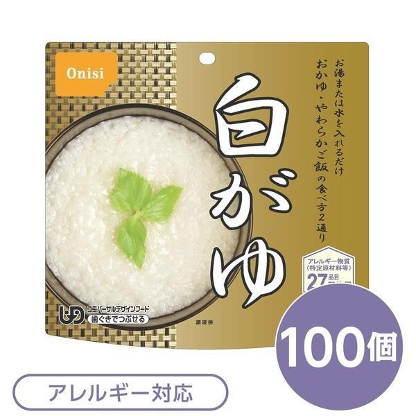 〔尾西食品〕 アルファ米/保存食 〔白がゆ 100個セット〕 日本災害食認証 日本製 〔非常食 アウトドア 備蓄食材〕〔代引不可〕