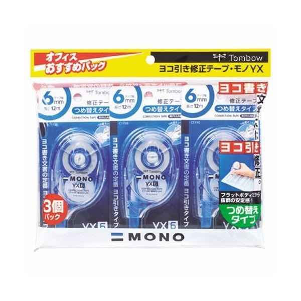 (まとめ) トンボ鉛筆 修正テープ モノYX6 本体6mm幅×12m KCC-346 1パック(3個) 〔×5セット〕
