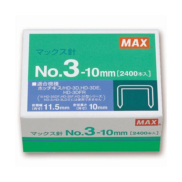 マックス ホッチキス針中型35号・3号シリーズ 50本連結×48個入 No.3-10mm 1セット(10箱)