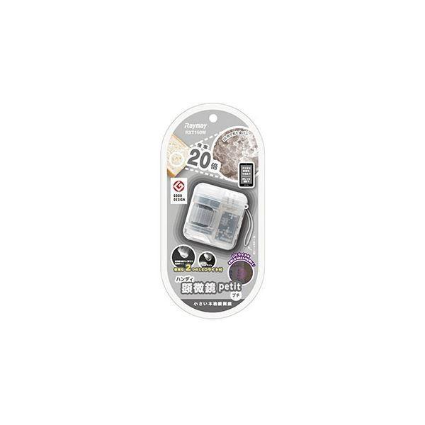 ハンディ顕微鏡petit ホワイト RXT150W〔代引不可〕
