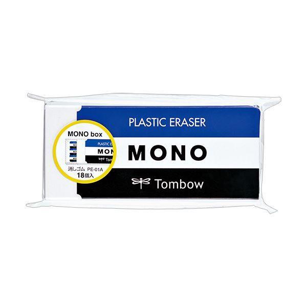 (まとめ) トンボ鉛筆MONO消しゴム(PE-01A) JHA-061 1箱(18個) 〔×10セット〕