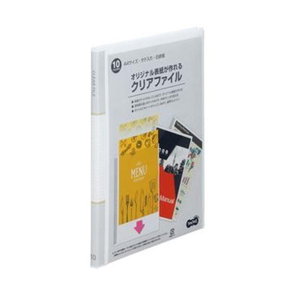 (まとめ)TANOSEE オリジナル表紙が作れるクリアファイル A4タテ 10ポケット 背幅11mm 白 1冊〔×50セット〕