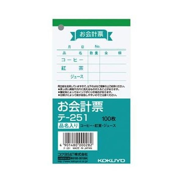 (まとめ)コクヨ お会計票(品名入)125×66mm 100枚 テ-251 1セット(20冊)〔×5セット〕