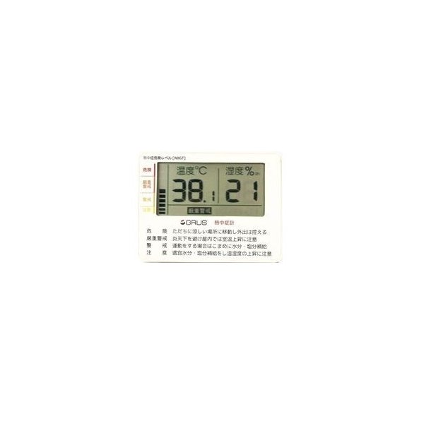 GRUS(グルス) デジタル 温度計 湿度計 猛暑対策 予防 携帯用 健康管理 室内 室外