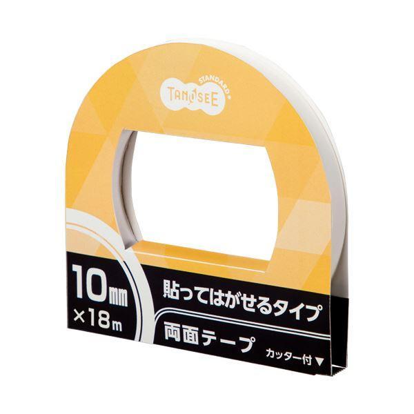 TANOSEE 両面テープ 貼ってはがせるタイプ カッター付 10mm×18m 1セット(10巻)