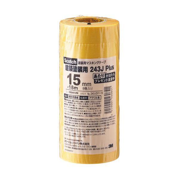 (まとめ)3M スコッチ マスキングテープ243J 塗装用 15mm×18m 243JDIY-15 1パック(8巻) 〔×10セット〕