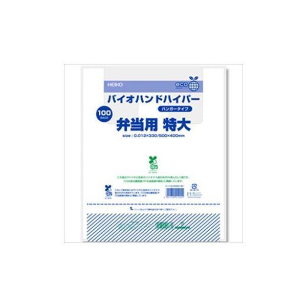 HEIKO バイオハンドハイパー(バイオマスレジ袋) 弁当用 特大 乳白色 1箱(100枚×20パック)