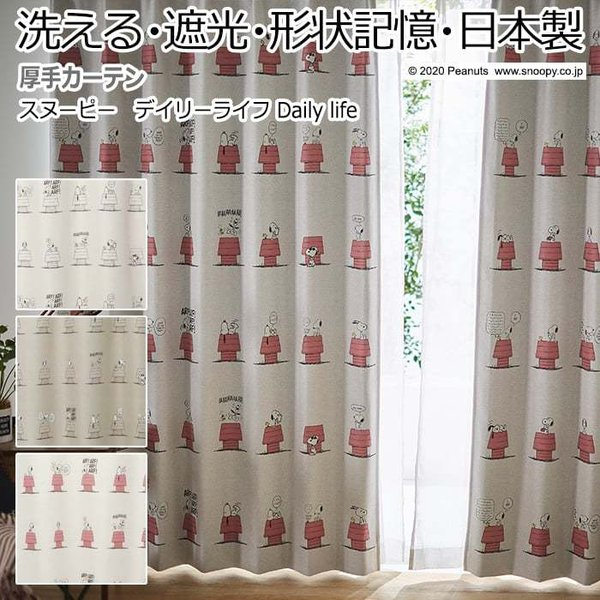 キャラクター デザインカーテン 洗える 遮光 日本製 スヌーピー ピーナッツ おしゃれ 既製サイズ 約幅100×丈135cm デイリーライフ (S) 引っ越し 新生活