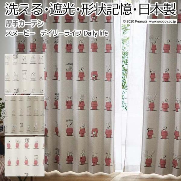 キャラクター デザインカーテン 洗える 遮光 日本製 スヌーピー ピーナッツ おしゃれ 既製サイズ 約幅100×丈178cm デイリーライフ (S) 引っ越し 新生活