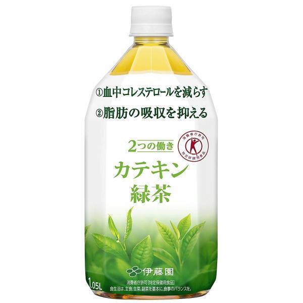 伊藤園 カテキン緑茶 1.05L×12本×2ケース