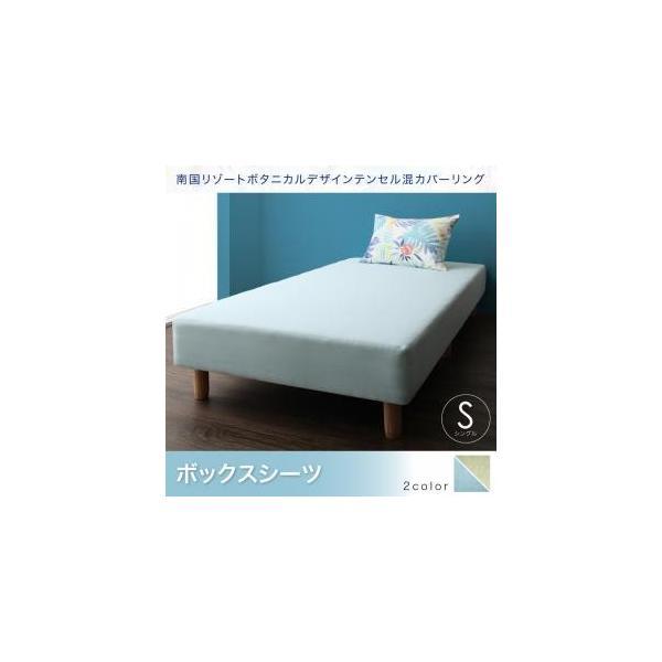 南国リゾートボタニカルデザイン テンセル混カバーリングシングルベッド用ボックスシーツトワレ|youbetsuen-y
