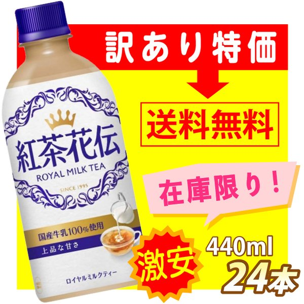 訳あり紅茶花伝ロイヤルミルクティー440ml×24本ペットボトル(賞味期限2021/8/31)コカコーラコカ・コーラ