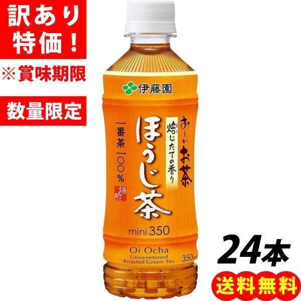 訳ありほうじ茶おーいお茶(小竹ボトル)350ml×24本ペットボトル伊藤園(賞味期限2020/5/31)