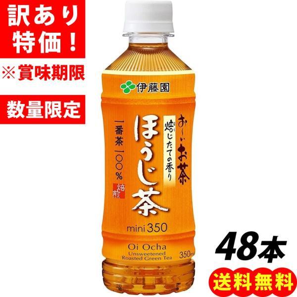 訳ありほうじ茶おーいお茶(小竹ボトル)350ml×24本×2ケースペットボトル伊藤園(賞味期限2020/5/31)