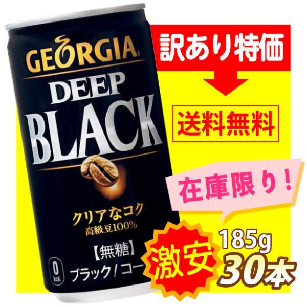 訳ありジョージアディープブラック缶コーヒー185g×30本コカ・コーラコカコーラ(賞味期限2021/7/31)