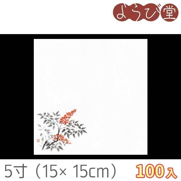 花宴耐油天紙 5寸 南天(12月〜1月) 100枚入 15x15cm