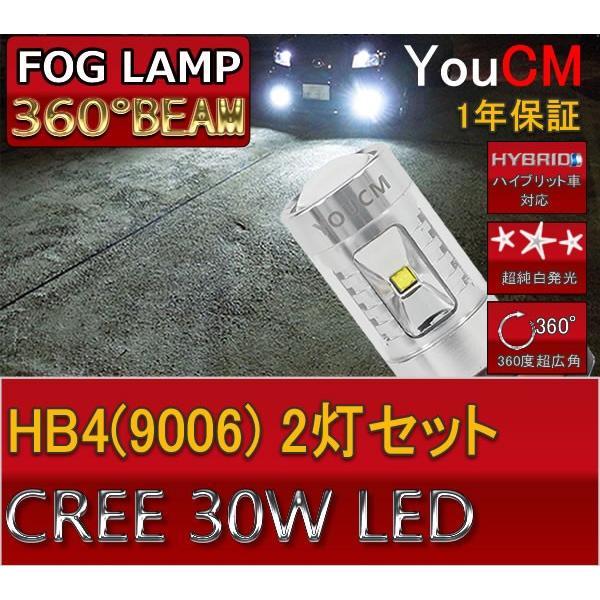 トヨタ クラウン マジェスタ H16.7〜 UZS18#系 フォグランプ専用LED HB4(9006) 30W ハイパワー[1年保証][YOUCM]|youcm