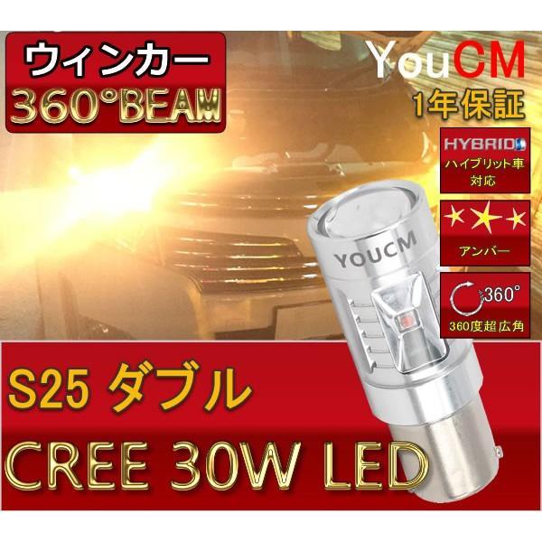 S25ダブル(BAY15d) 30W LED  ウィンカー アンバー ハイパワー 爆光[1年保証][YOUCM]|youcm