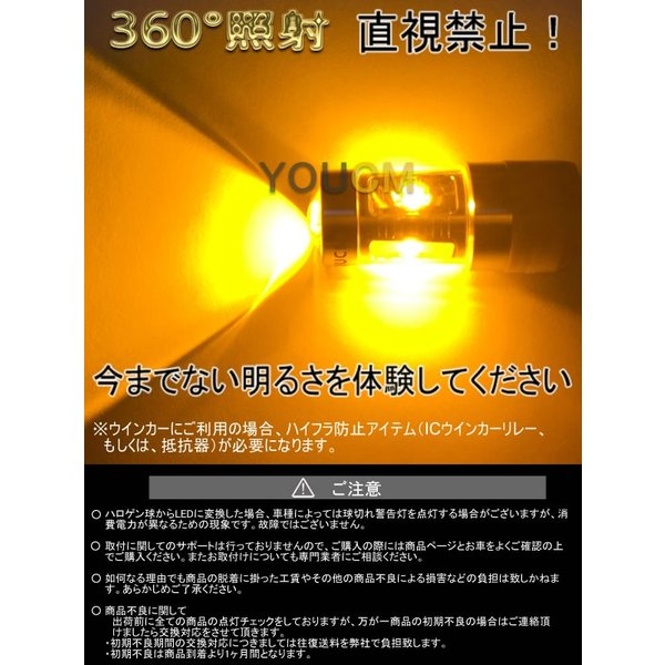 S25ダブル(BAY15d) 30W LED  ウィンカー アンバー ハイパワー 爆光[1年保証][YOUCM]|youcm|04
