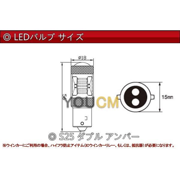 S25ダブル(BAY15d) 30W LED  ウィンカー アンバー ハイパワー 爆光[1年保証][YOUCM]|youcm|05