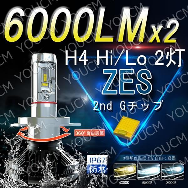 [車検対応]ZESチップ LEDヘッドライト H4 Hi/Lo オールインワン一体型 6000LmX2 細い発光 角度調整機能 DC 12v/24v [YOUCM][2年保証] youcm 02