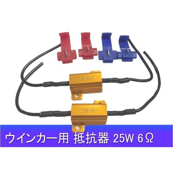 ハイフラ防止抵抗2個セット 25W6Ω ウインカー・ウインカー抵抗・点滅・ハイフラッシャー・ハイフラ抵抗・メタルクラッド抵抗・LED化|youcm