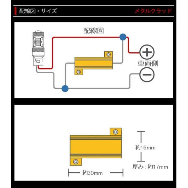 ハイフラ防止抵抗2個セット 25W6Ω ウインカー・ウインカー抵抗・点滅・ハイフラッシャー・ハイフラ抵抗・メタルクラッド抵抗・LED化|youcm|02