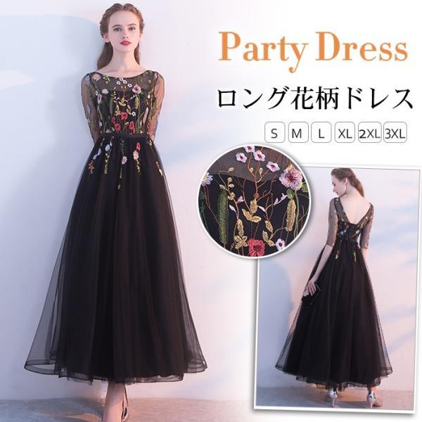 3a4c244b9c8e7 パーティードレス ブラック 刺繍 ロングドレス 演奏会 ピアノ 結婚式 ドレス 袖あり ウェディングドレス ...