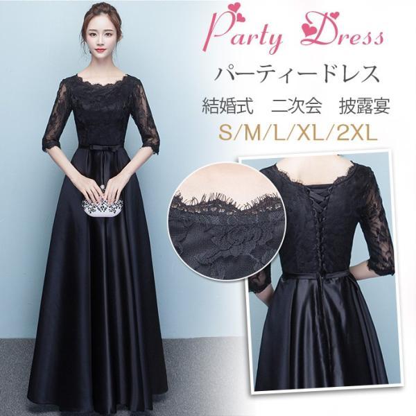 パーティードレス ロングドレス 披露宴 パーティドレス 大きいサイズ 二次会ドレス 結婚式 ドレス ワンピース Aライン お呼ばれドレス 20代 30代 40代|youdear