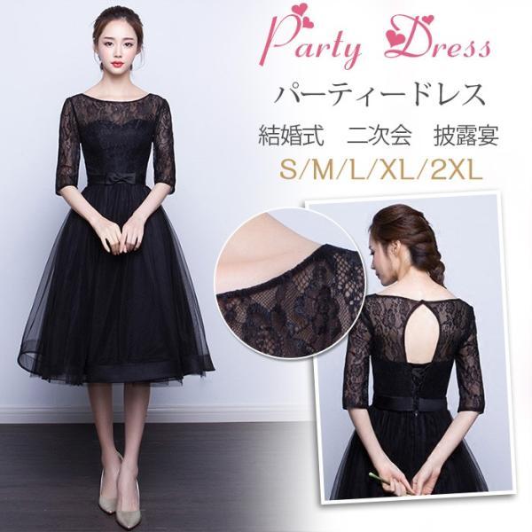パーティードレス  ロングドレス 結婚式 ドレス ワンピース 袖あり 二次会 ドレス ウエディングドレス フォーマルドレス お呼ばれ ミモレドレス 大きいサイズ|youdear