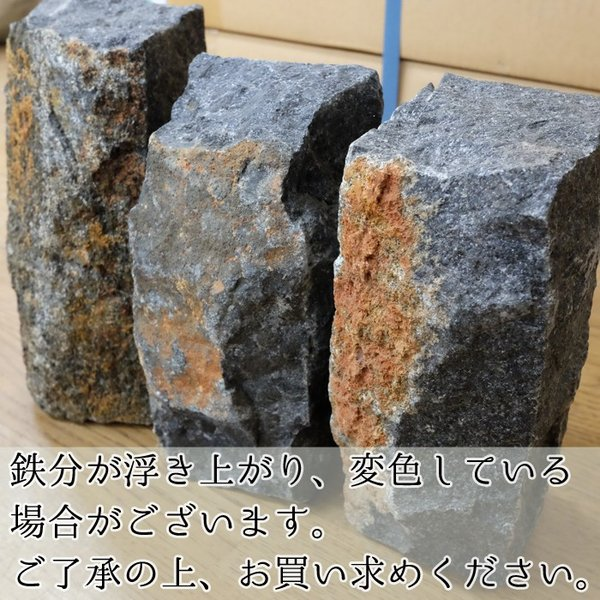 ピンコロ 黒御影石プーテン黒  90x90x190 4.6kg 6個入り|yougan|05