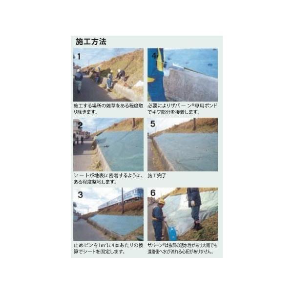 ザバーン防草シート240グリーン1mx50cm|yougan|03