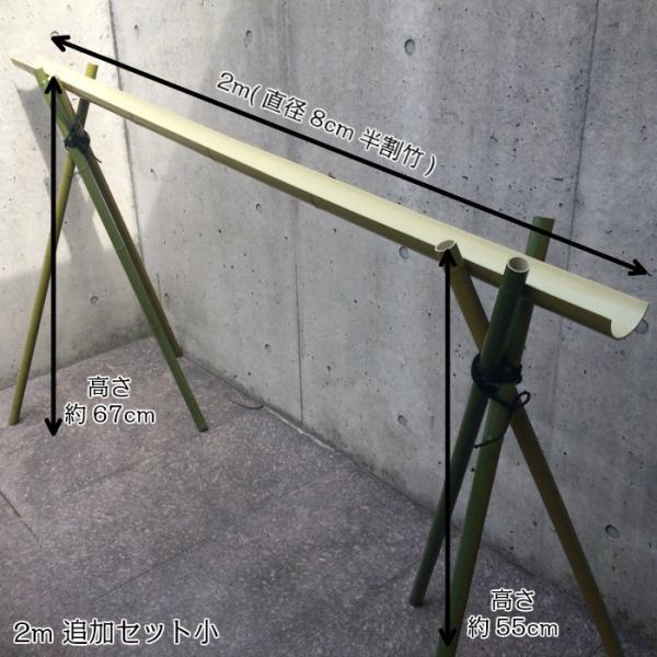 流しそうめん 人工竹 4m型への長型用追加セット小 (下流部=2m分)|yougan|02