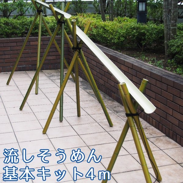 流しそうめん 人工竹 長型基本セット4mタイプ (2スパン=4m分) yougan